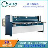 【康美风】供应液压剪板机/剪切机/板材加工机械 厂家直销