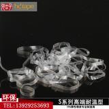 环保品质TPU松紧带/5mm透明膊头带