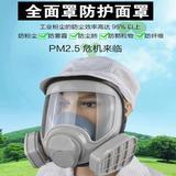 厂家直销双滤盒防护面罩带呼吸阀 可更换滤盒防毒面罩 超强防尘面罩
