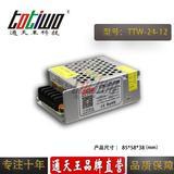 通天王品牌12V2A开关电源12V24W安防监控LED电源