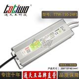 通天王品牌24V150W防水电源变压器24V6.25A防水开关电源 银白色