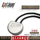 通天王品牌12V15W防水电源变压器12V1.25A防水开关电源 半圆形