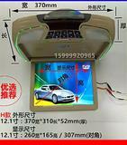 车载吸顶显示器