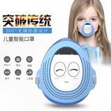 卡通智能电动活性炭儿童pm2.5防尘呼吸阀防护口罩 厂家定制批发
