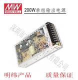 MEANWELL/明纬开关电源LRS-200-24