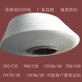 T65/C35 涤棉混纺纱线16s针织涤棉纱16支