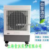 单冷商用车间降温制冷扇MFC6000