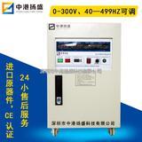 中港扬盛 变频电源厂家直销 小功率变频电源 3KVA定制变频电源
