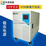 中港扬盛 深圳变频电源生产厂家 10KVA单相变频电源 变频电源品牌 深圳变频电
