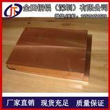 镀锡 电镀 C1100高精紫铜板1.2/1.5mm 广东T2紫铜板材