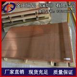 特价促销T2紫铜板 T2电力用高导热性紫铜板 高纯紫铜板
