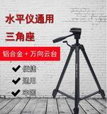 DOVOH度维激光水平仪贴墙仪三角架专业相机专用三脚架