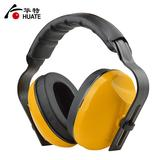 华特7302防护耳罩(黄色)