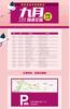 喜讯---富士康工业品商城免费技术交流会