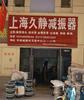 上海久静减震器:以信誉促发展