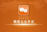 《玩转微信领袖峰会》课程报名 今日起结束时间6.13