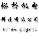 西安裕桥机电科技公司