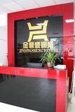深圳市金鼎盛铜业有限公司