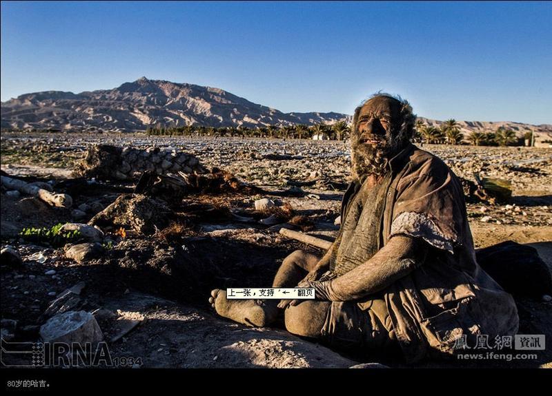 伊朗60年不洗澡男子生活组照_旭在东北原创音画博客(*^_^*)  - 旭在东北 - 旭在东北原创音画博客(*^_^*)
