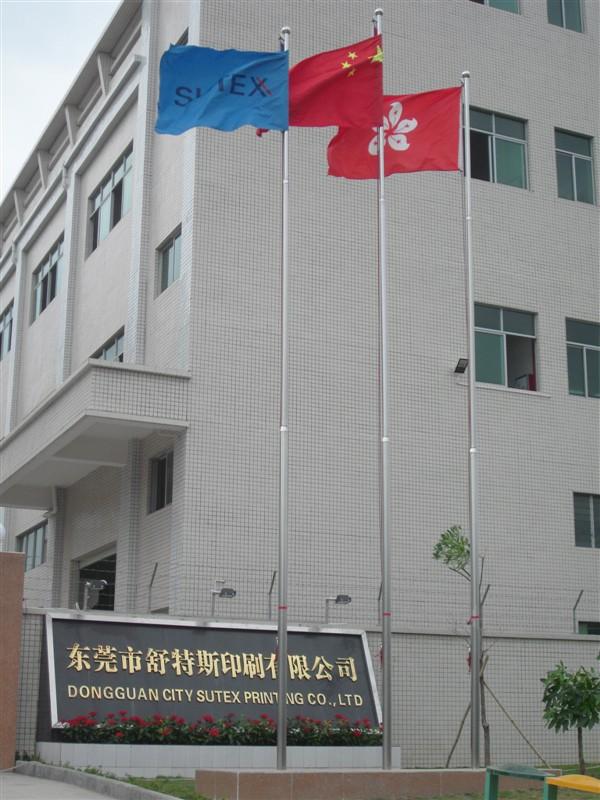 东莞市舒特斯包装印刷材料有限公司