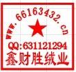东莞市虎门鑫财胜植绒布料店