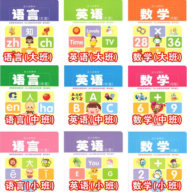 幼儿园语言,英语,数学小中大班教材共九本书