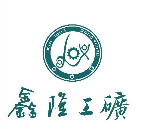 济宁市鑫隆矿山机械厂