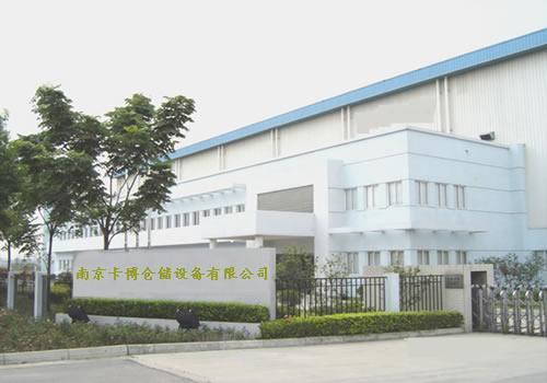 卡博仓储南京分公司